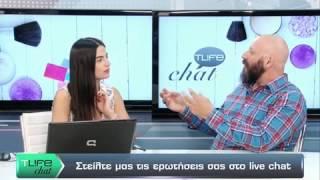 TLIFE.GR Live beauty chat με τον Γιάννη Μαρκετάκη