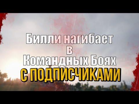БИЛЛИ НАГИБАЕТ В КБ С ПОДПИСЧИКАМИ #2 | World of Tanks (видео)