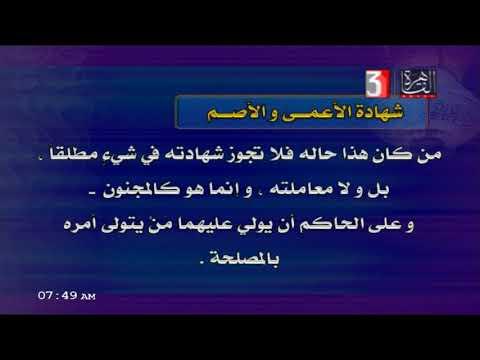 فقه مالكي للثانوية الأزهرية ( أحكام الشهادة ) د بشير عبد الله علي 15-02-2019