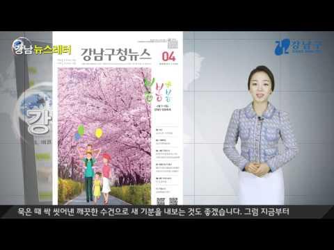 강남 뉴스레터 2017년 04월