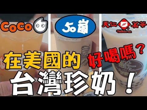 在美國的台灣珍奶好喝嗎?50嵐、CoCo、天仁茗茶體驗