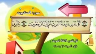 المصحف المعلم للشيخ القارىء محمد صديق المنشاوى سورة العنكبوت كاملة جودة عالية