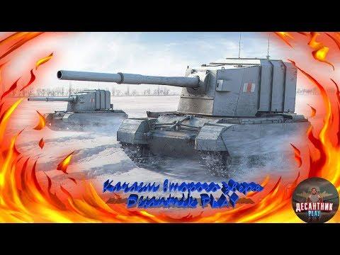 СТРИМ ПО World of Tanks КАЧАЕМ ПТ БРИТАНИИ FV4005 ПОТ, СТРАДАНЬЯ, МУЧЕНЬЯ