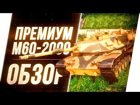 М60-2000 / Гайд / Armored Warfare