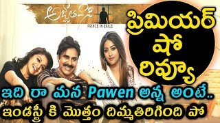 Agnathavasi movie premiere show review | Agnathavasi movie review | Agnathavasi public talk| Pawan