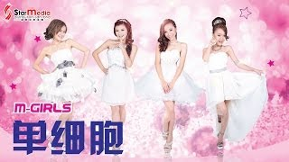 Download Lagu [M-Girls 四个女生] 单细胞 -- M-Girls 四个女生迷你同名专辑 (Official MV) Mp3