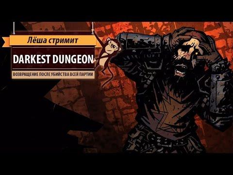 Стрим Darkest Dungeon: возвращение после потери всей партии