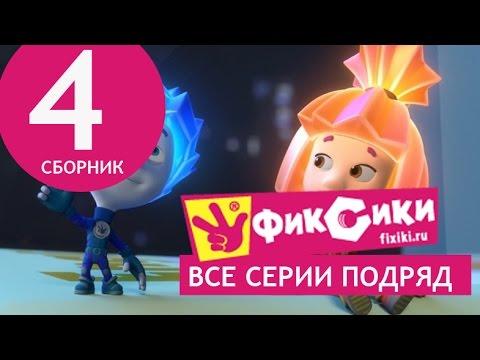 Новые МультФильмы - Мультик Фиксики - Все серии подряд - Сборник 4 (серии 21-26) (видео)