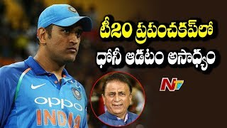 MS Dhoni Will Silently Retire From The Game, Says Sunil Gavaskar