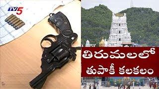 TTD Finds Gun In Tirumala | Tirupati