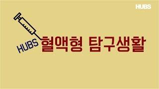 [2017학년도 1학기 정규 드라마 - HUBS 혈액형 탐구생활]통합본PD_김나영ENG_천우현