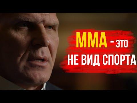 Александр Карелин - ММА это не спорт