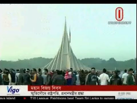 Nation pays homage to Liberation War martyrs (16-12-2017)