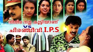 Neelima Nallakuttiyanu VS Chiranjeevi IPS Song HD Video, Santhosh Pandit