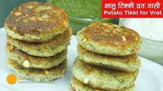 Aloo Tikki | फराली आलू टिक्की | Potato Cutlet for Vrat