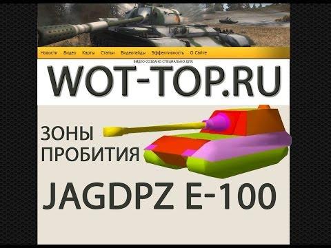 Пробитие Jagdpz E-100 и Схема бронирования