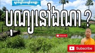 Download Lagu បុណ្យនៅឯណា Khmer Dhamma talk  San Sochea  San Sochea New 2017 HD Mp3