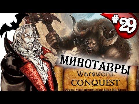 Mount & Blade Вархаммер Граф Вампир (Warsword Conquest) - Прохождение #29 (видео)