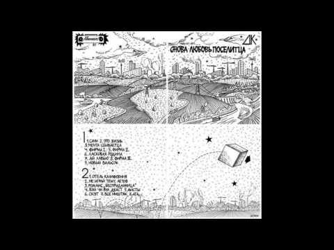 ДК / DK - Снова любовь поселитца / Snova Lyubov Poselitsya (Full Album, Russia, USSR, 1984) (видео)