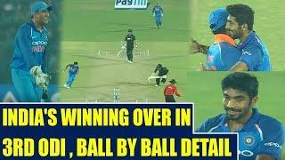India vs NZ 3rd ODI : Jasprit Bumrah bowls match winning over, ball by ball detail | Oneindia News