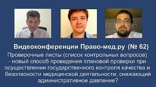 Проверочные листы Росздравнадзора: оценка медицинских юристов