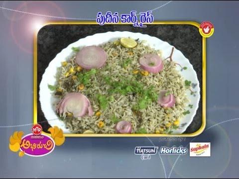 Abhiruchi--Pudina-Corn-Rice--పుదీన-కార్న్-రైస్
