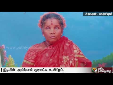 Elderly-woman-dies-of-shock-as-thunder-strikes-coconut-tree-in-Kancheepuram