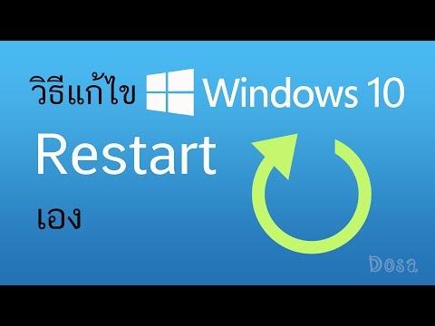 วิธีแก้ไข Windows 10 รีสตาร์ท เอง แบบได้ผลแน่นอน!!