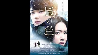 Kaze No Iro   Trailer Pelicula Japonesa   2018  Colors Of Wind