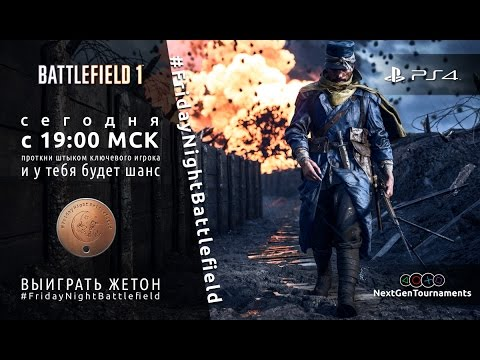 #FridayNightBattlefield / Battlefield 1 / EA Russia / 14.04.2017 / Livestream