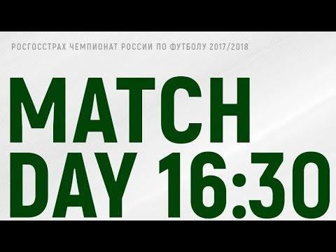 """ФК """"Уфа"""" готовится к матчу  в Краснодаре"""