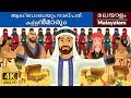 Alibaba and The 40 Thieves in Malayalam - Malayalam Story - 4K UHD - Malayalam Fairy Tales