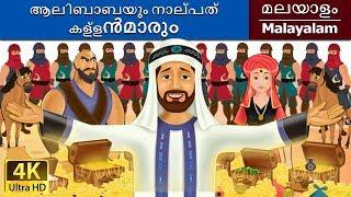 Video അല്ബാബാ & 40 ഥിവെസ് | Alibaba and 40 Thieves in Malayalam | Malayalam Fairy Tales MP3, 3GP, MP4, WEBM, AVI, FLV September 2018
