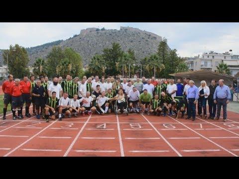 Φιλανθρωπικός αγώνας παλαιμάχων ποδοσφαιριστών στο στάδιο του Ναυπλίου