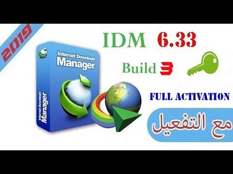 تحميل و تفعيل Internet Download Manager 6.33 build3 | اخر نسخة 2019 | 🔥كامل و مضمون  -بدون مشاكل