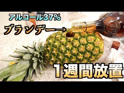 【神回】パイナップルにブランデーを入れて1週間放置したらヤバイ酒が完成したwwwww