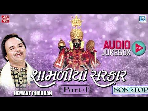 Video Hemant Chauhan Superhit Bhajan | Shamaliyo Sarkar | Part 1 | Nonstop | Shreenathiji Gujarati Bhajan download in MP3, 3GP, MP4, WEBM, AVI, FLV January 2017