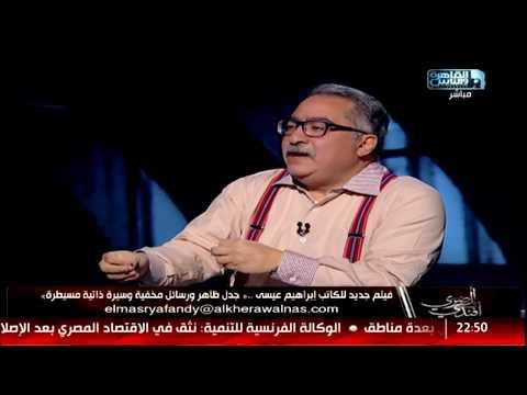 """إبراهيم عيسى: لهذا السبب شيرين رضا مسيحية في """"الضيف"""""""
