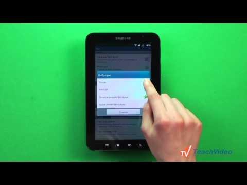 Настройка звука в Android