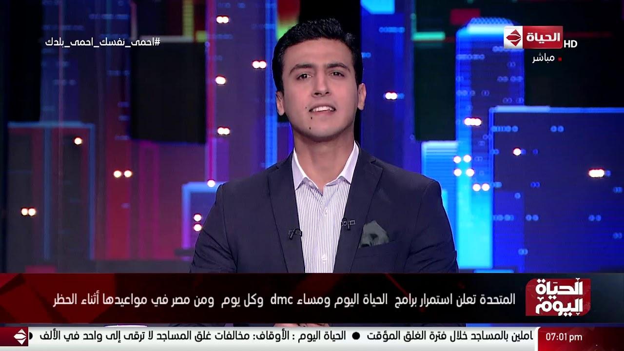 المتحدة تعلن استمرار برامج الحياة اليوم ومساء dmc وكل يوم من مصر فى مواعيدها أثناء الحظر