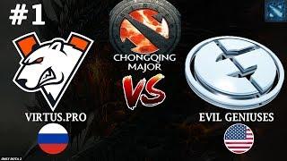 ЗАРУБА ДНЯ! | Virtus.Pro vs EG #1 (BO3) | The Chongqing Major