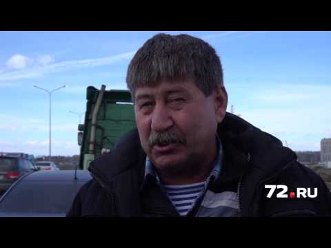 В Тюмени бастуют против «Платона» (видео)
