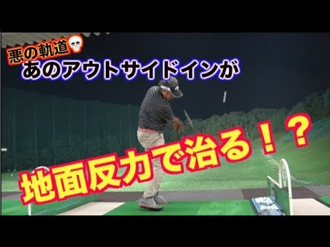 【単純明快!】ゴルフスイングを形成する力の作用を考える!