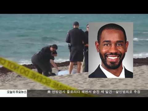 연방검사 플로리다 해변서 숨진채 발견  5.26.17 KBS America News