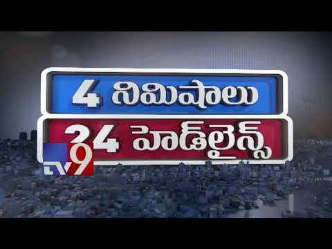 4 నిమిషాలు 24 హెడ్ లైన్స్ || 4 Minutes 24 Headlines || 01-11-2017 - TV9