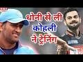 जानिए क्यों India-Australia Series से पहले M S Dhoni से Training ले रहे हैं Virat Kohli