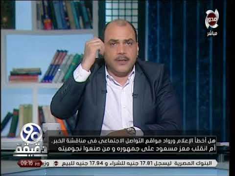 """محمد الباز يدافع عن """"مصراوي"""" بعد نشره خبر انفصال معز مسعود وشيري عادل"""