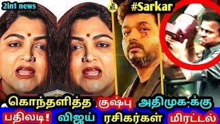 Video Sarkar Issue கொந்தளித்த குஷ்பு அதிமுக-க்கு பதிலடி ! விஜய் ரசிகர்கள் மிரட்டல் ! Sarkar ! Vijay MP3, 3GP, MP4, WEBM, AVI, FLV Januari 2019