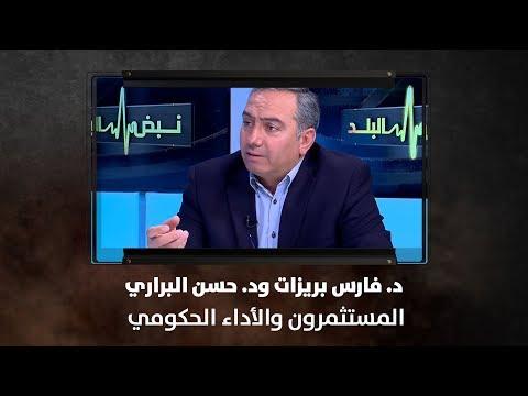 د. فارس بريزات ود. حسن البراري - المستثمرون والأداء الحكومي - نبض البلد