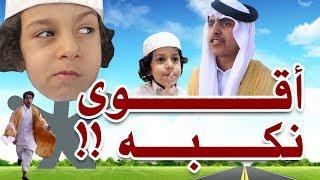 Download Video قصي لعبها صح  😂 MP3 3GP MP4